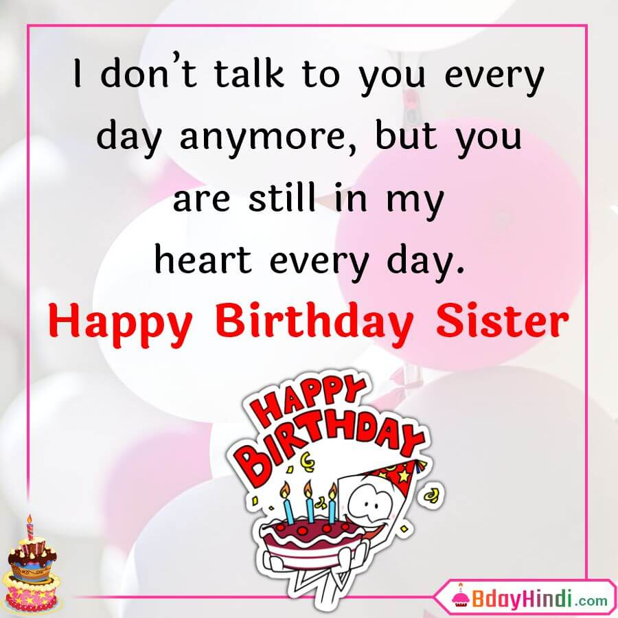 Happy Birthday Wishes For Sister in English