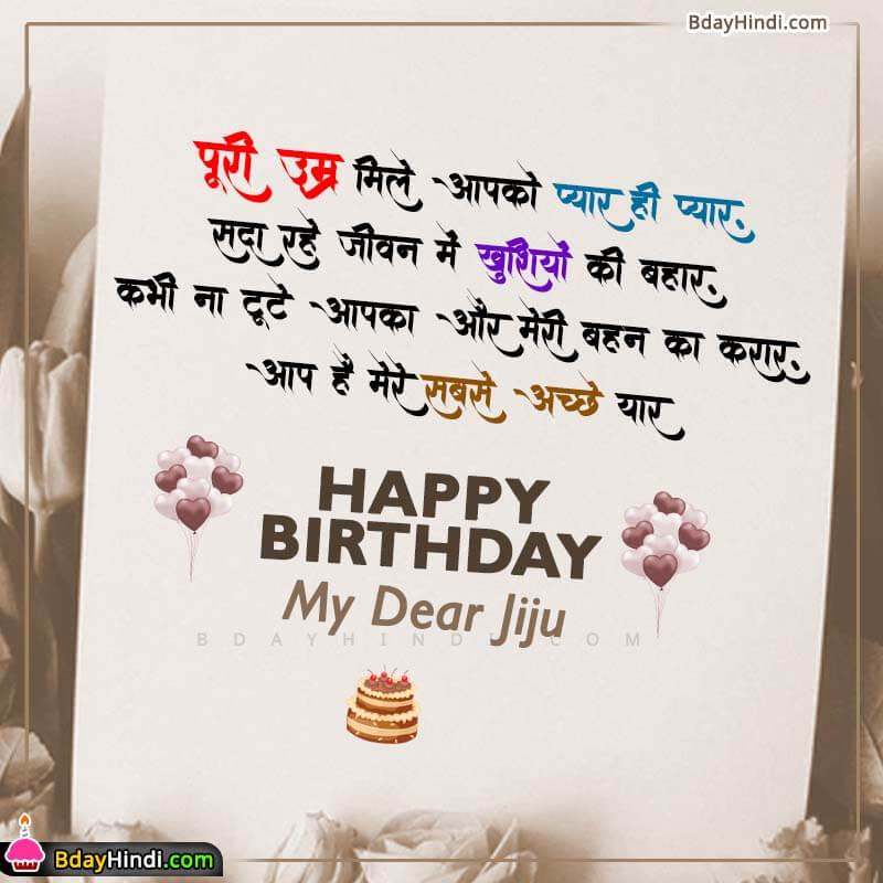 Happy Birthday Wishes Image For Jiju