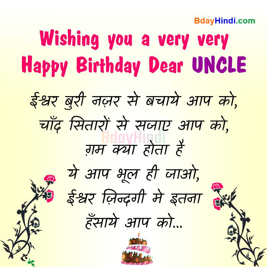 Happy Birthday Wishes Images in Hindi for Uncle