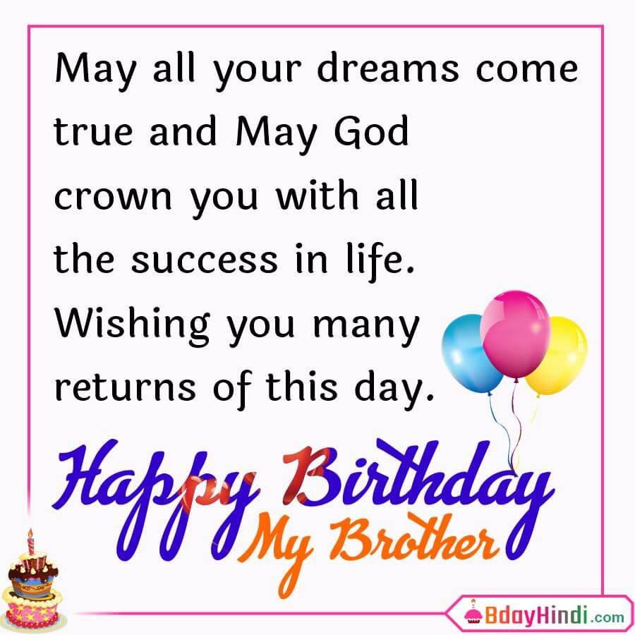 Happy Birthday Wishes for Brother in English