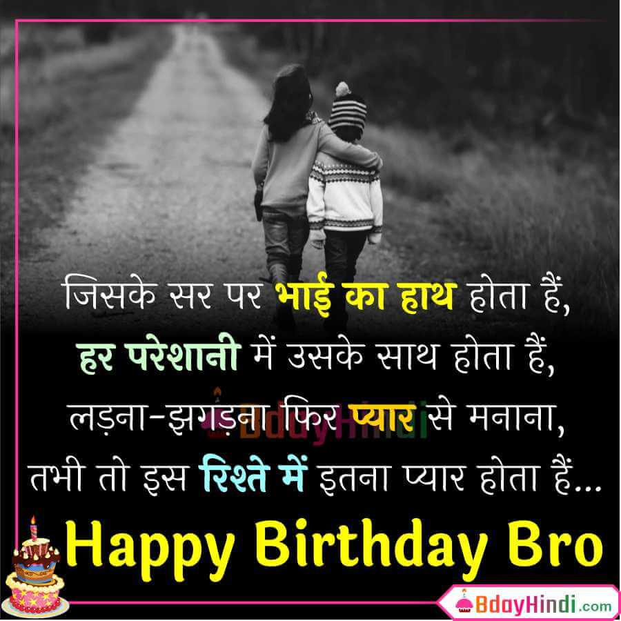 {TOP 49} Birthday Wishes For Brother, SMS, Status, Images