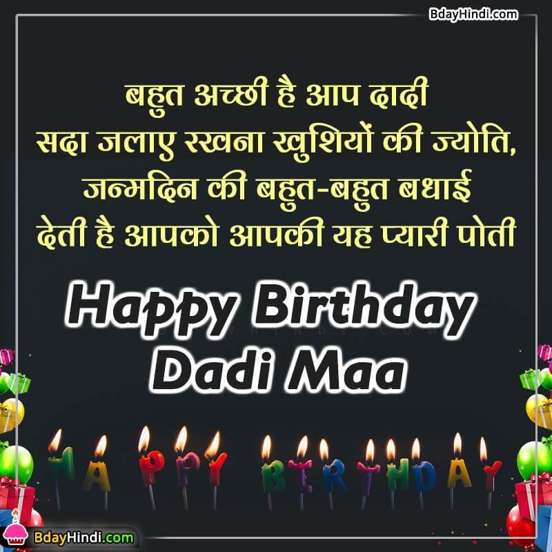 Happy Birthday Wishes for Dadi