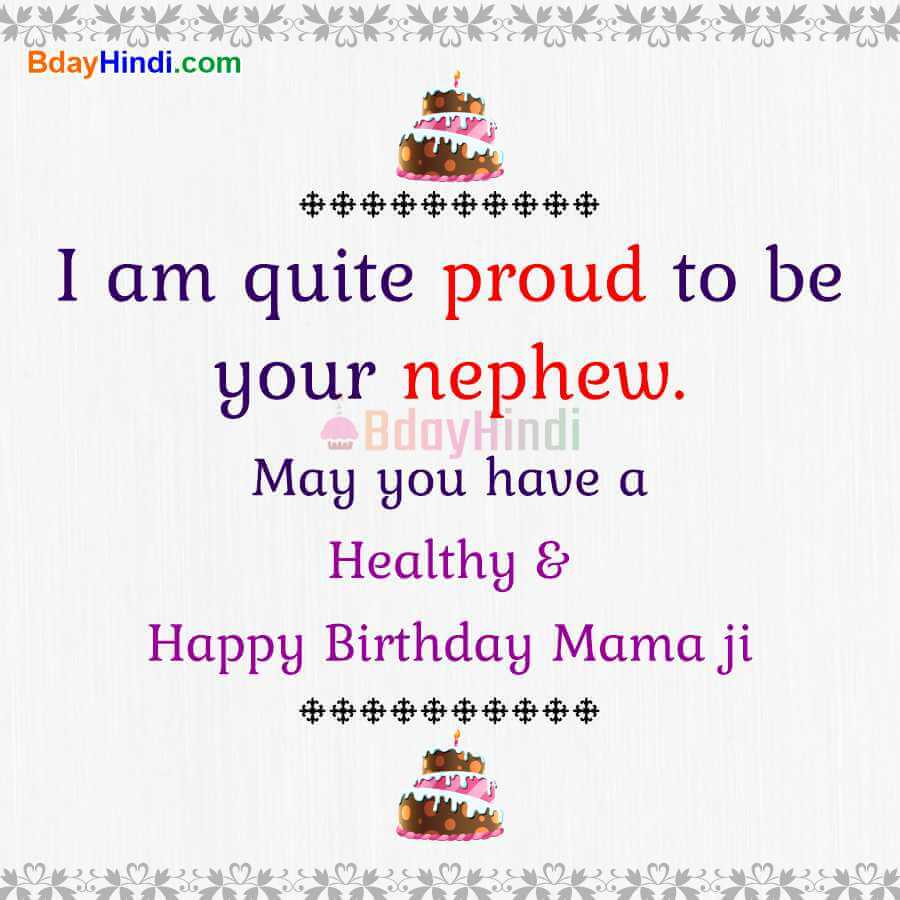 Happy Birthday Wishes for Mama ji in English