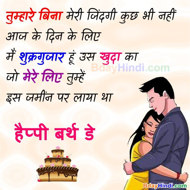 Top 100 ᐅ Happy Birthday Wishes & Status For Wife In Hindi