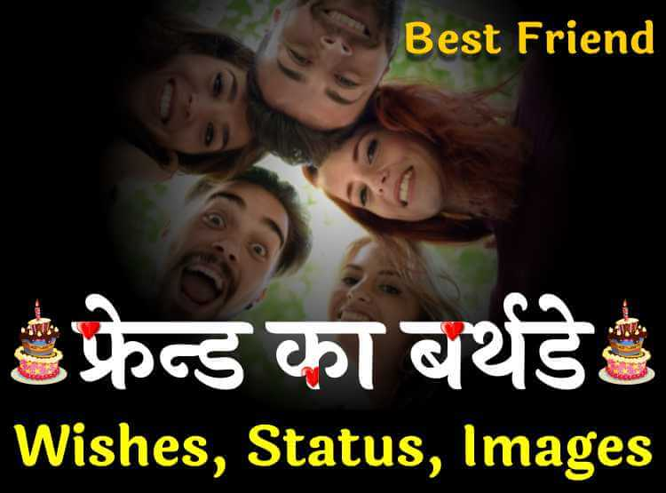 Happy Birthday Wishes in Hindi for Friend Status Images 2