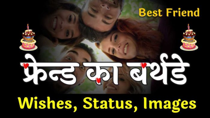 Happy Birthday Wishes in Hindi for Friend Status Images
