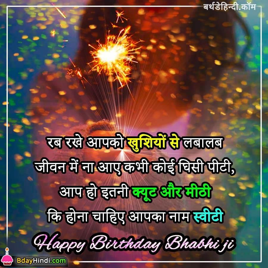 Happy Birthday to Bhabhi From Nanad