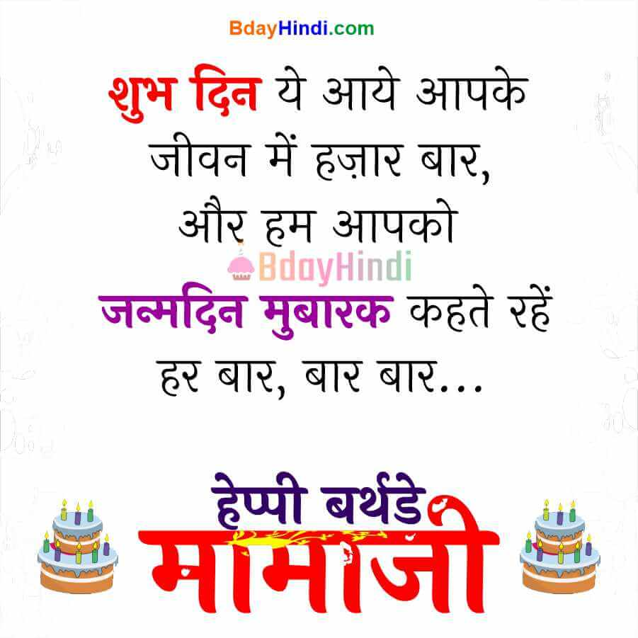 Happy Birthday wishes for Mama ji status