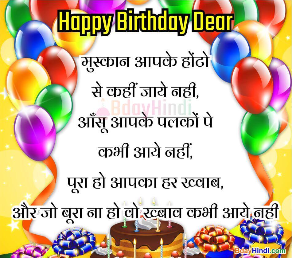 Happy Birthdya Images Shayari