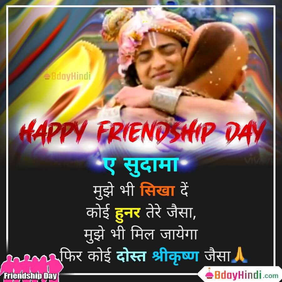 Happy Friendship Day Wishes - Krishna and Sudama Love