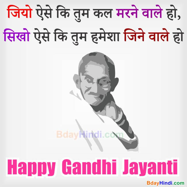 Happy Gandhi Jayanti Wish