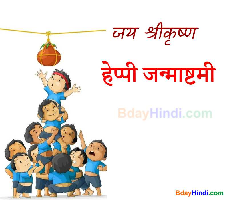 Happy Gokulashtami Wishes
