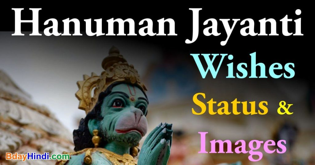 Happy Hanuman Jayanti FB