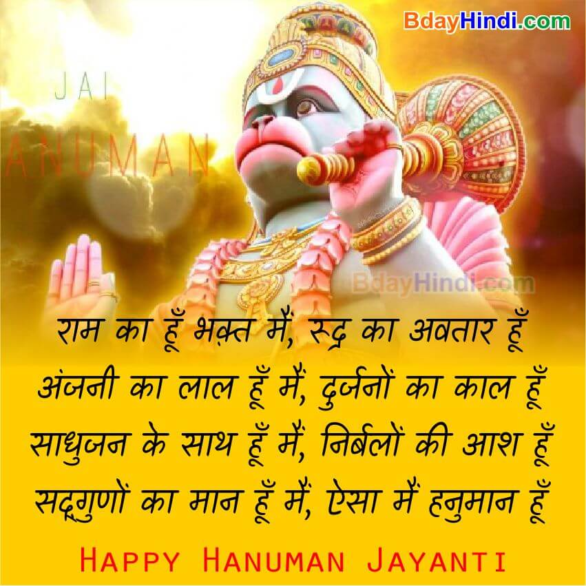 Happy Hanuman Jayanti Status in Hindi