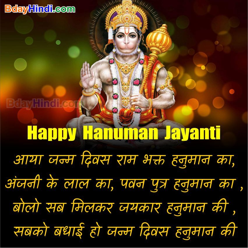 Happy Hanuman Jayanti Wishes in Hindi