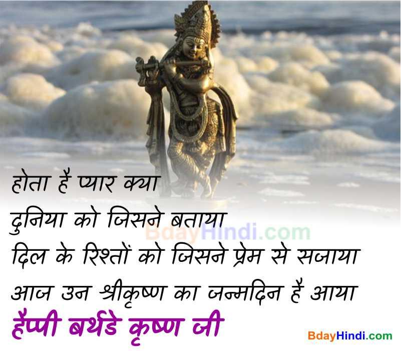 Happy Janmashtami Wishes in Hindi