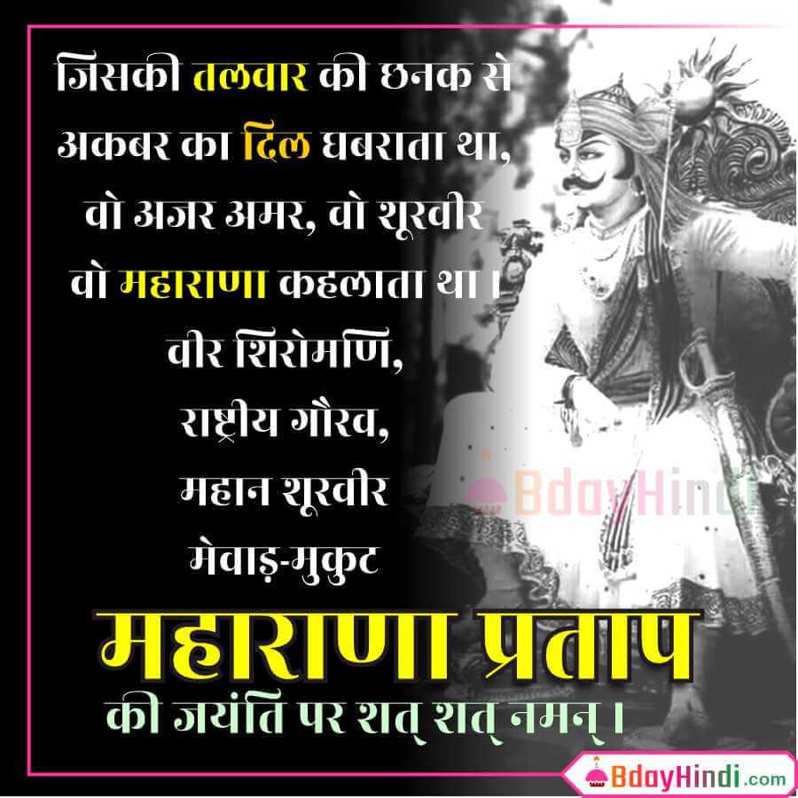 Happy Maharana Pratap Jayanti Quotes