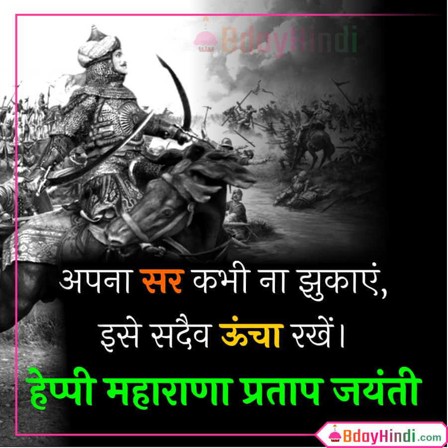 Happy Maharana Pratap Jayanti Wishes
