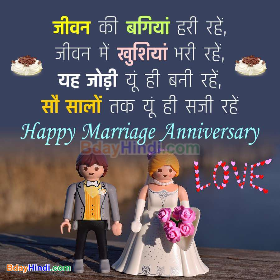 Happy Marriage Anniversary Wishes Hindi