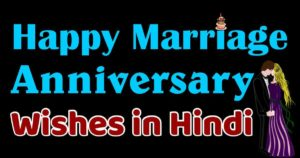 Happy Marriage Anniversary Wishes Images