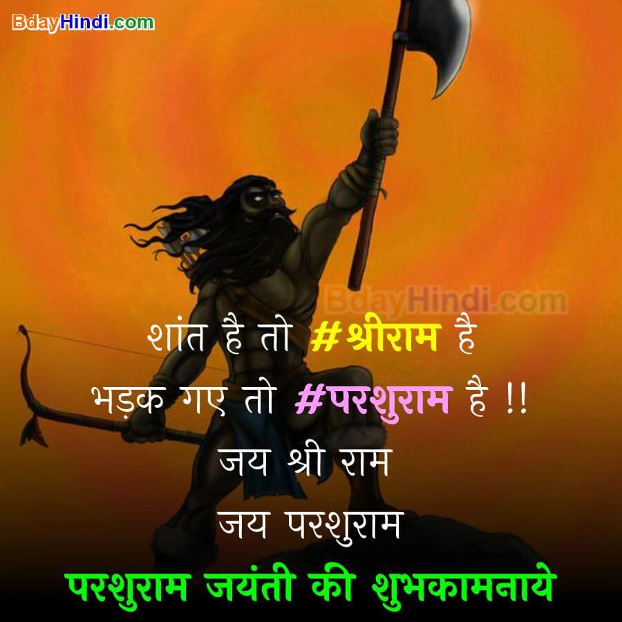 Happy Parshuram Jayanti Images