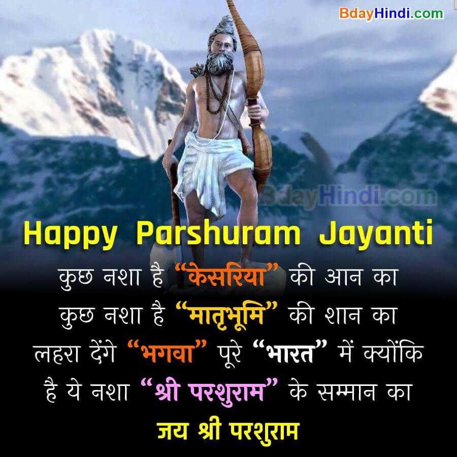Happy Parshuram Jayanti Wishes In Hindi