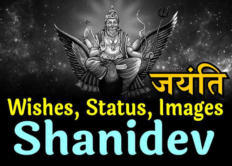 Happy Shani Dev Jayanti Wishes Status Shayari