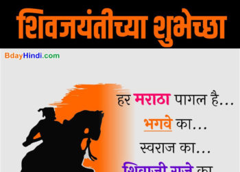 Happy Shivaji Jayanti Wishes in Hindi