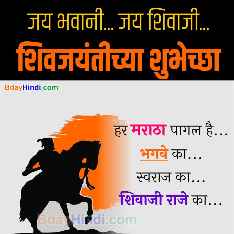 Happy Shivaji Jayanti Wishes in Hindi
