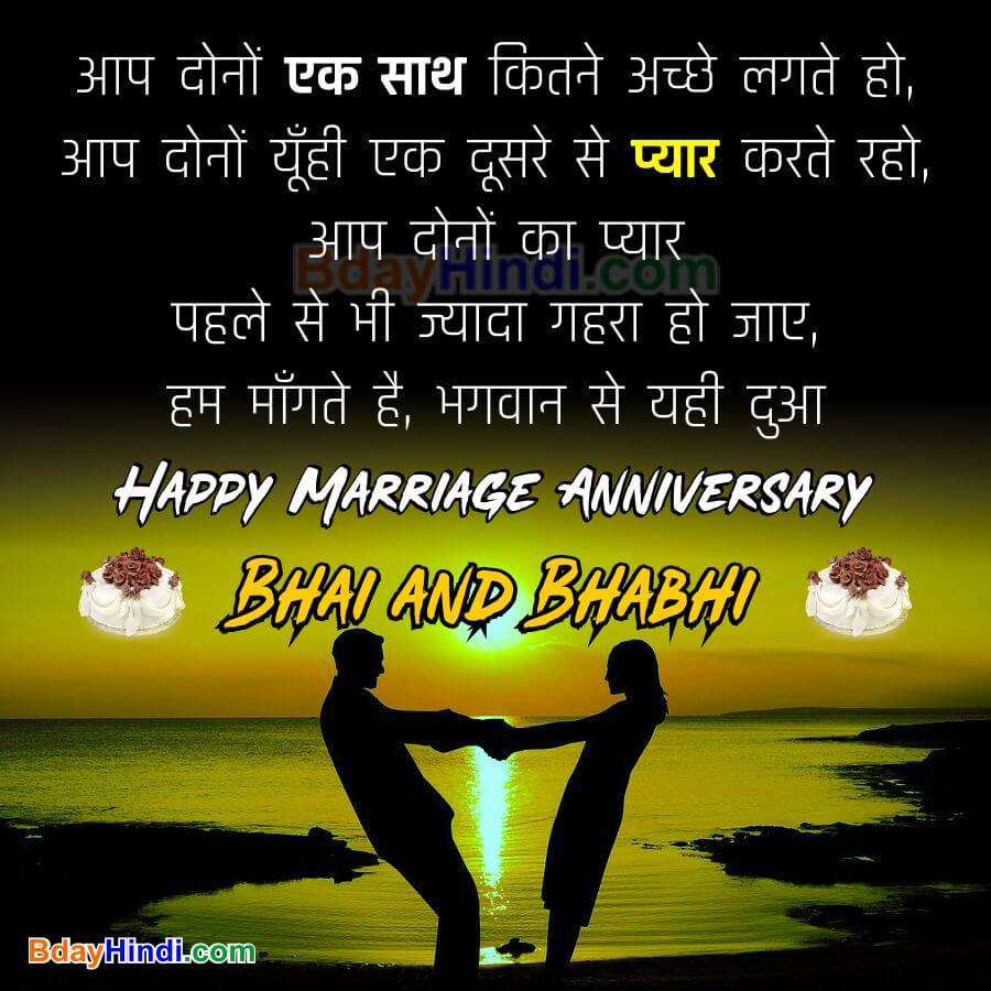 Happy Wedding Anniversary Wishes for Brother and Sister in Law Hindi
