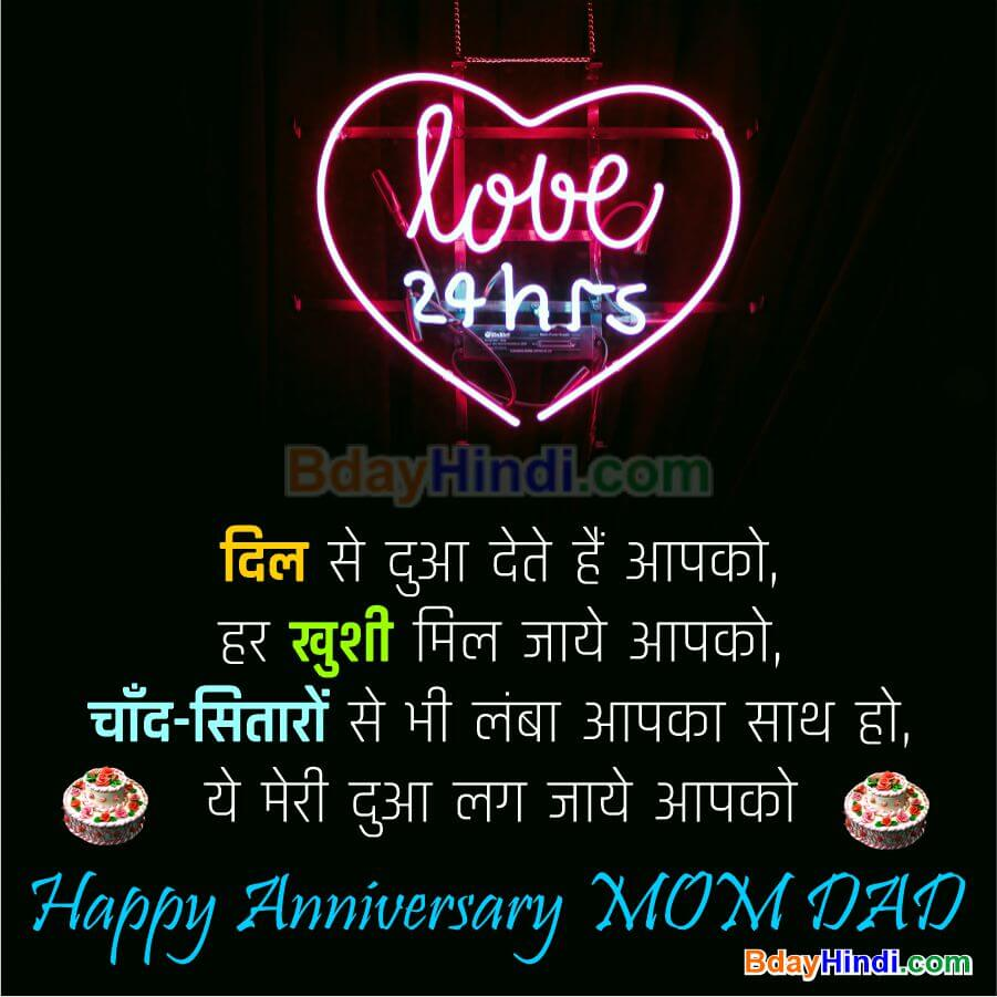 Happy Wedding Anniversary Wishes for Mom and Dad in Hindi