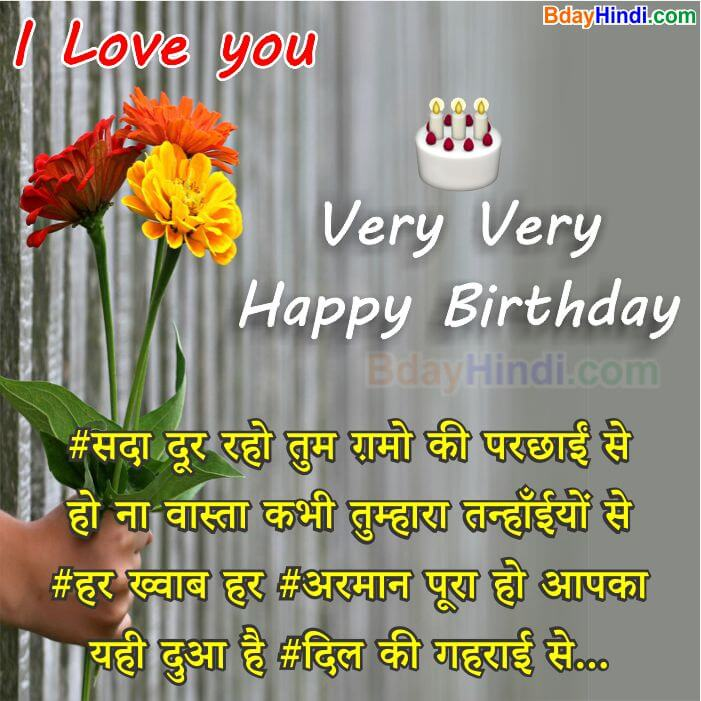 Happy birthday wishes in Hindi Shayari for Girlfriend