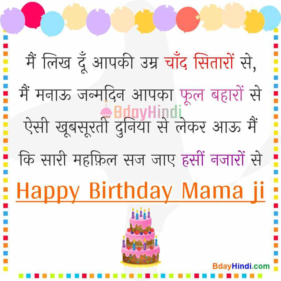 Happy Birthday Wishes for Mama ji
