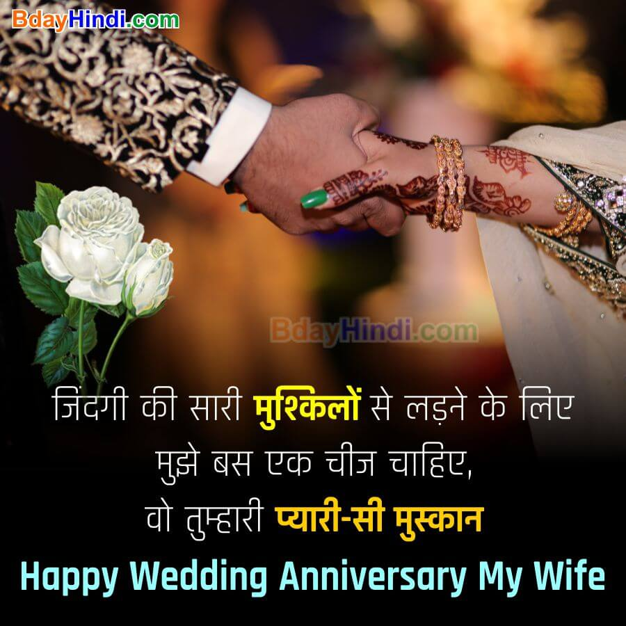 Heart Touching Anniversary Shayari for Wife