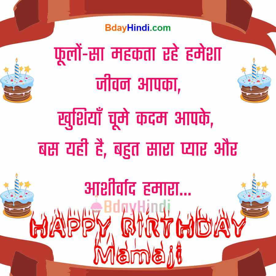 Heart Touching Birthday Wishes for Best Mamaji Hindi