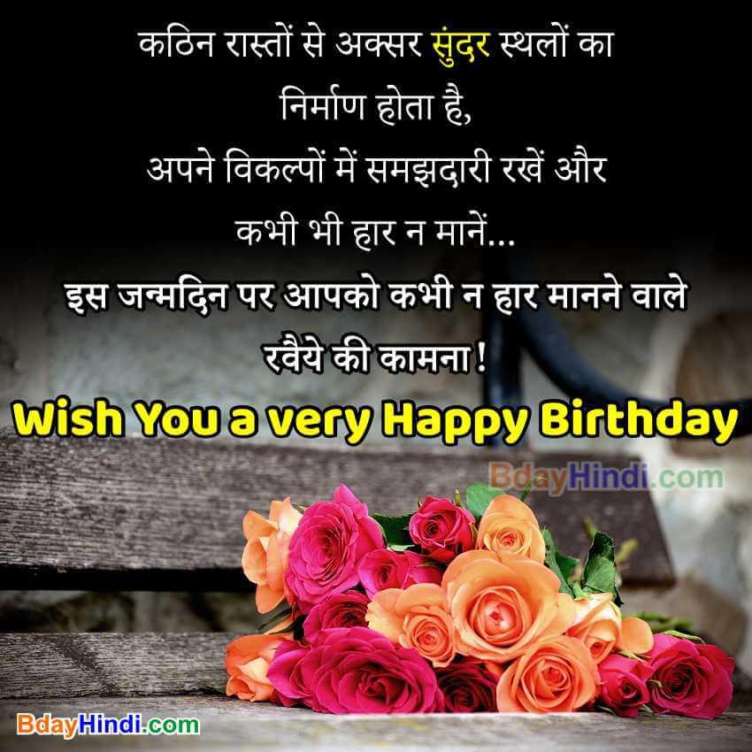 Hindi Motivational Birthday Quotes