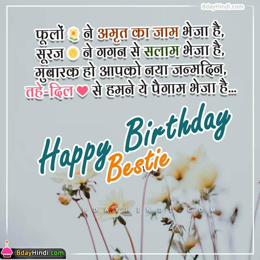 Hindi me Friend ke liye Birthday Wish