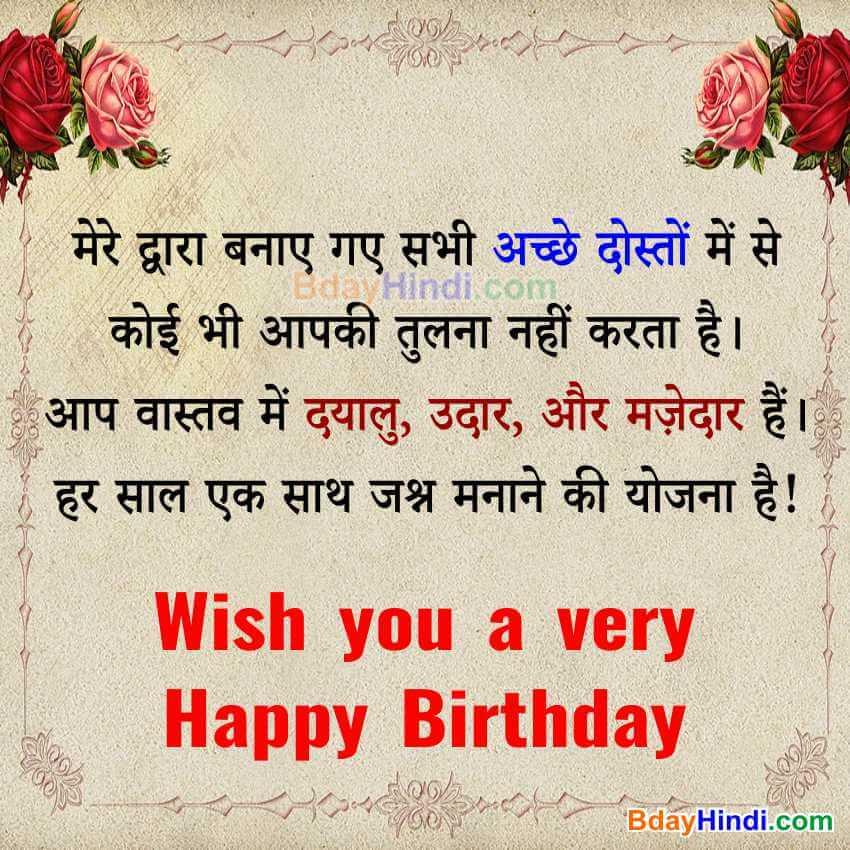 Inspirational Birthday Wishes in Hindi