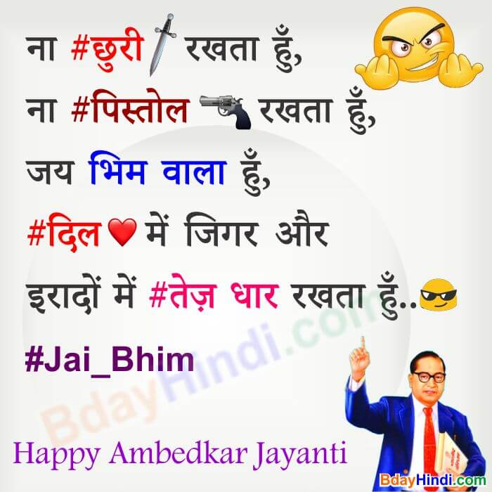 Jai Bhim Attitude Status in Hindi