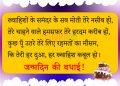 Janamdin ki Badhai Shayari