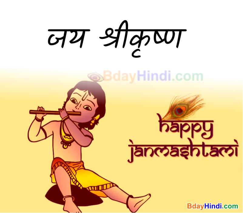 Janmashtami Quotes Images Hindi