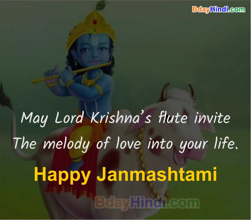 Janmashtami Wishes in Hindi