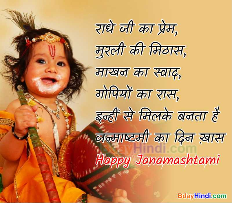 Lord Krishna Jayanti Images in Hindi