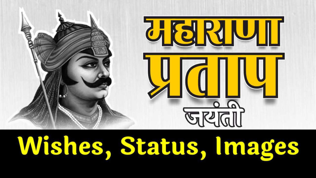 Maharana Prataap Jayanti Wishes Status Images and Quotes
