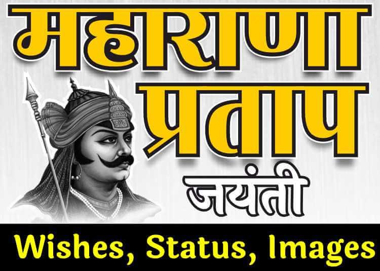 Maharana Prataap Jayanti Wishes Status Images in Hindi
