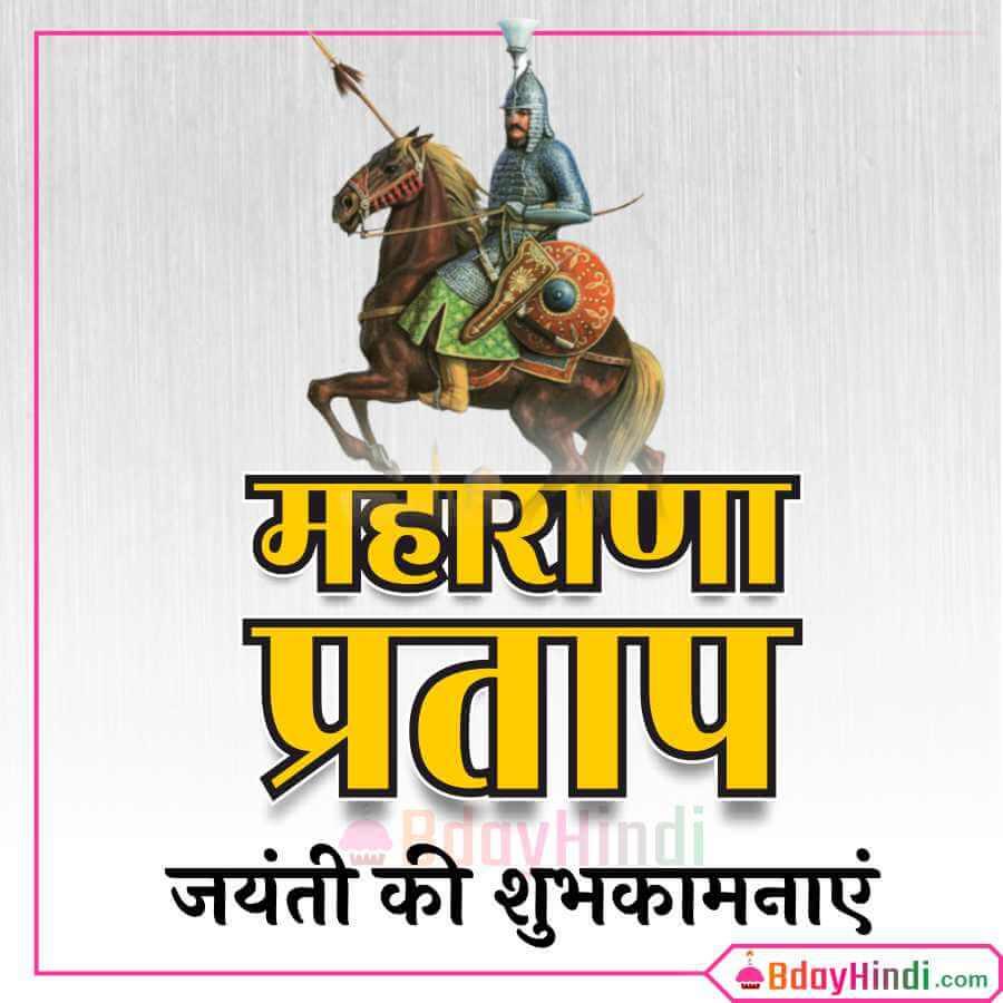Maharana Pratap Jayanti Images in Hindi