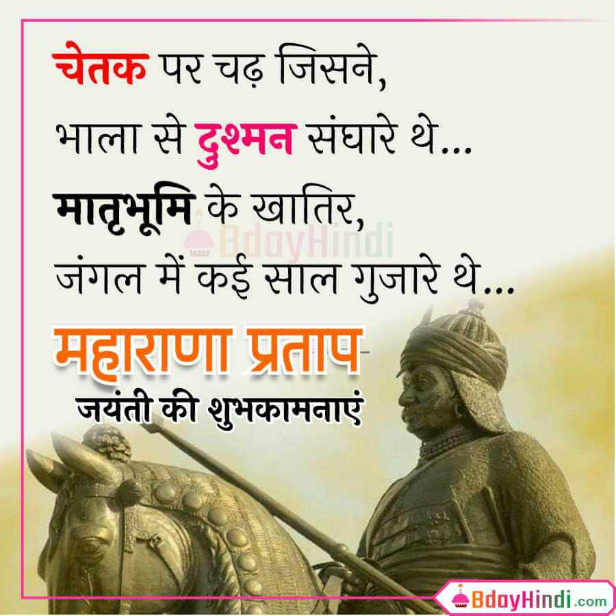 Maharana Pratap Jayanti Wishes Hindi