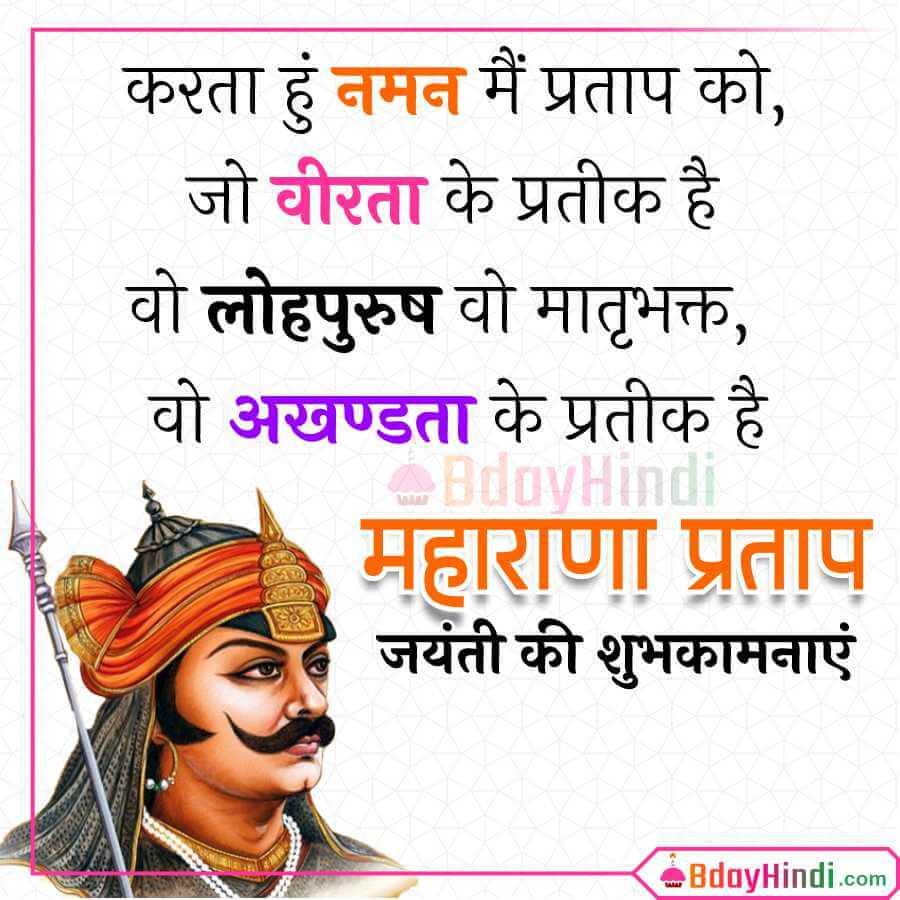 Maharana Pratap Jayanti Wishes