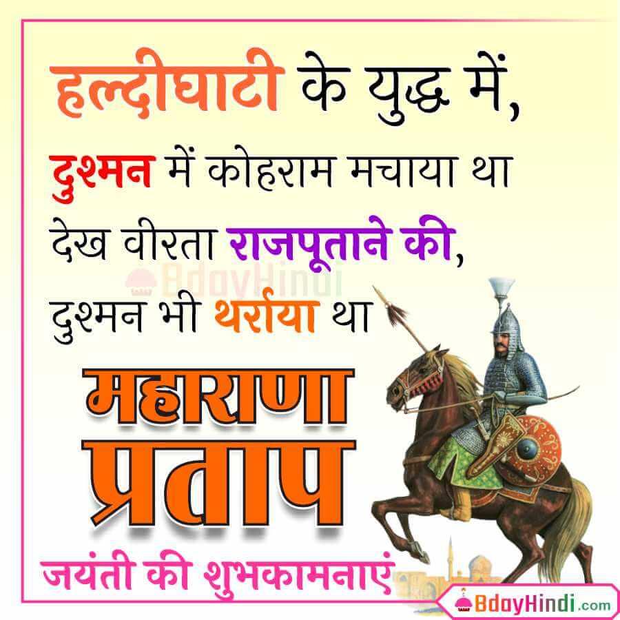 Maharana Pratap Status Hindi