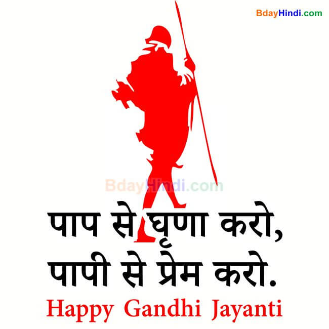 Mahatma Gandhi Ji Quotes in Hindi